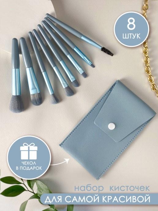 Подарочный набор кистей для макияжа 4