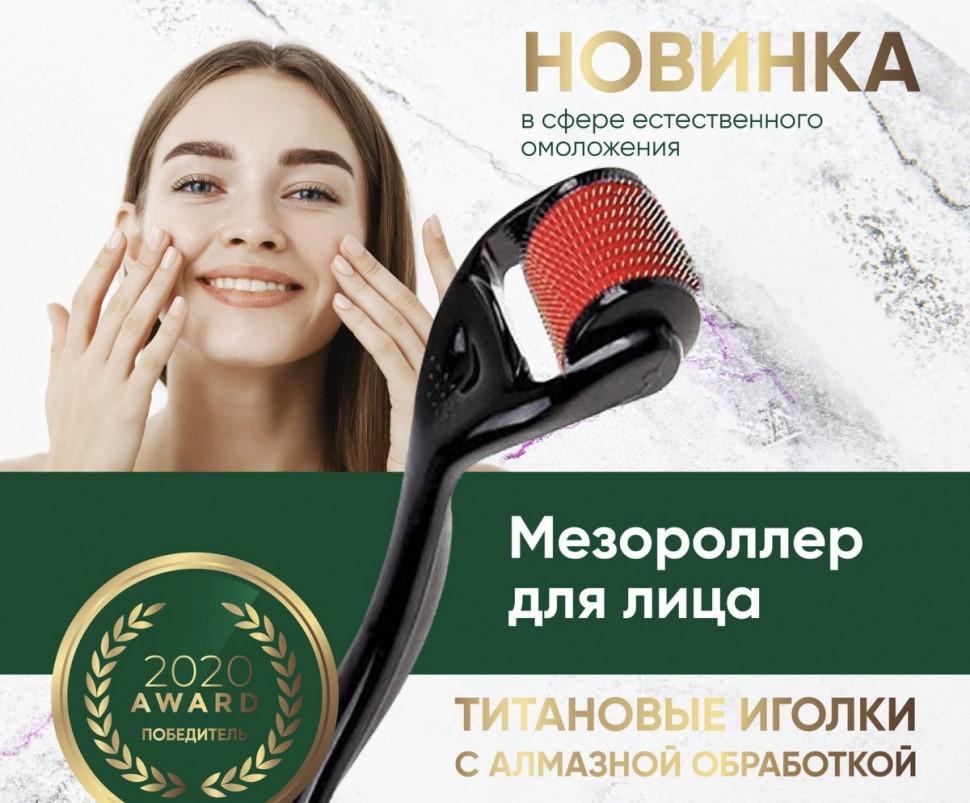 Мезороллер для лица, тела и волос, от морщин, растяжек и шрамов