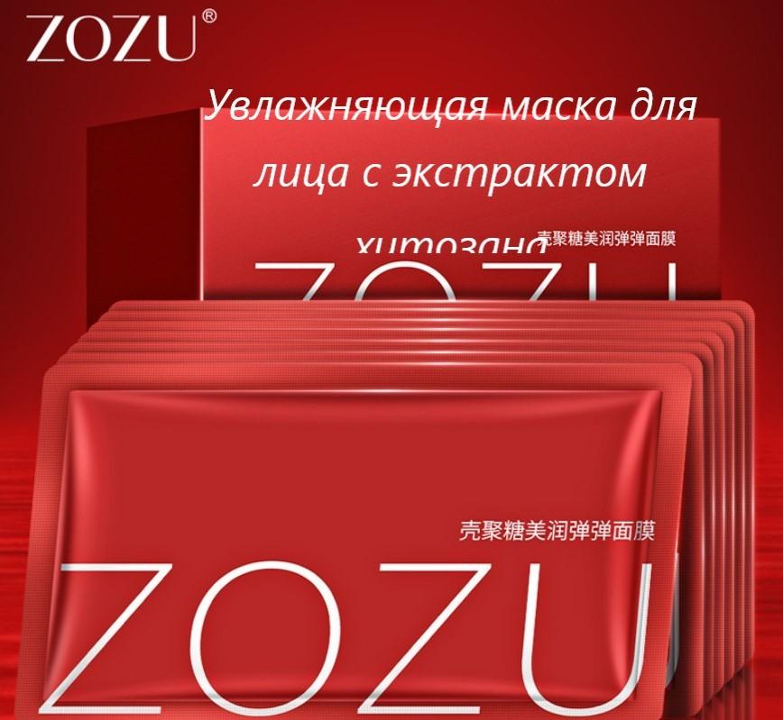 Интенсивно  увлажняющая ночная маска с хитозаном ZOZU, 2мл