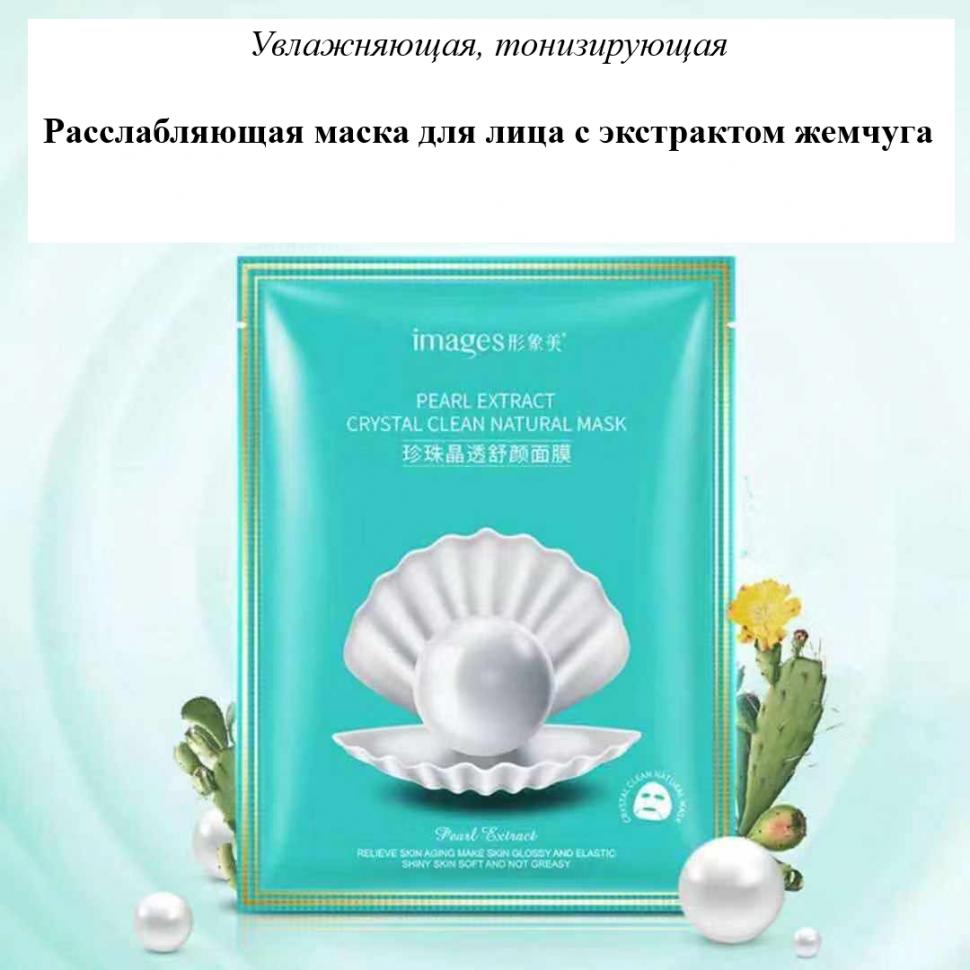 Images Расслабляющая маска для лица с экстрактом жемчуга