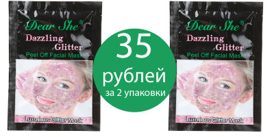 Маска  STAR MASK Luxurious Glitter Mask(18гр)(66)
